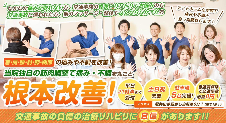 京田辺市(松井山手)BodyDesign なかざわ鍼灸整骨院